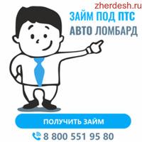 ПТС-автоломбард (Выездной офис)