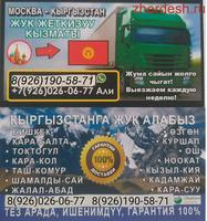 Кыргызстанга жук алып кетебиз 8(926)026-06-7777