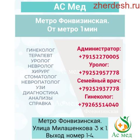 АС МЕД на ФОНВИЗИНСКОЙ