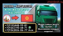Кыргызстанга жук алып кетебиз 8(926)026-06-77.8(926)190-58-71
