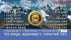 Кыргызстанга жук алып кетебиз 8(926)026-06-77