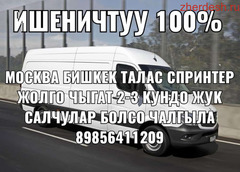 Москва  Бишкек Талас жук алып кетебиз 2-3 кундо жолго чыгавыз