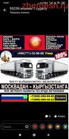 Кыргызстанга жук алып кетебиз 8(925)258-85-65