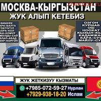 Кыргызстанга жук ташыйбыз