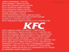 KFC УБОРЩИКИ КАССИРЫ ПОВАРА БЕЗ ОПЫТА ПИШИТЕ НА ВАТСАПП В ЛЮБОЕ ВРЕМЯ