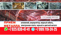 Мед 350 Темир атмайдын баарын алам Медный кабель 50-150 рубга чейин