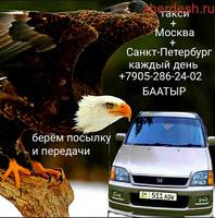 Таксист Санкт-Петербург Москва