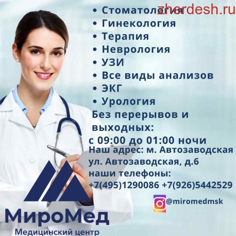 Мед центр на Автозаводской от метро 3 минуты