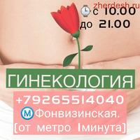 Гинеколог +79265514040 Ⓜ️ Фонвизинская . От метро 1мин. Время работы с 10.00 до 21.00.