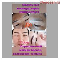 Перманентный макияж волосковый метод