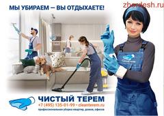 Требуется Уборщица на постоянную работу (метро Митино).