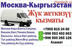 Кыргызстанга Жук-Передача алып Кетебиз
