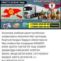 Кыргызстанга жук алып кетебиз 8(925)258 85 65