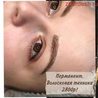 Перманентный макияж волосковая техника.