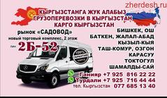 Грузоперевозки в Кыргызстан