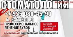Стоматолог М. Измайлово. 89250804590