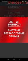 "Микрокредит ""Байбол"""