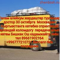 30 октябрга Москва Кыргызстан