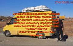 Срочно 30 октябрга Москвадан Кыргызстанга