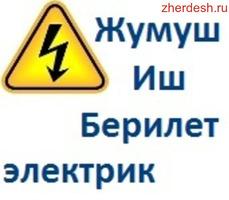 Требуется электрик электромонтажник
