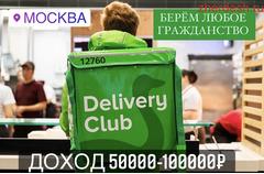 Набор курьеров в Москве