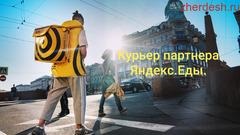 Требуются пешие/Авто/вело курьеры к партнеру Яндекс.Еда