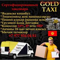 Гетт Ситимобил Яндекс кошобуз