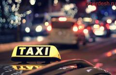 Таксиге, доставкага иш бар