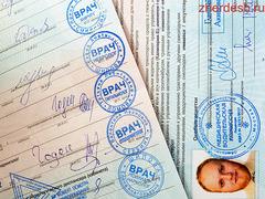 Мед-книжка Медсправки 086.095 ковид больничный для работы медкарта школьника +79251269828