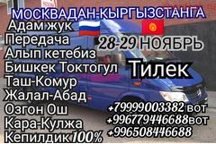МОСКВАДАН-КЫРГЫЗСТАНГА 28-29НОЯБРЬ