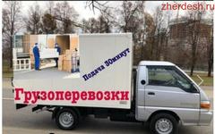 Грузовое такси Жук ташыйм Квартира кочуром