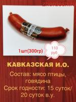 Халал колбаса сатылат