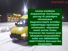 Москва Кыргызстан 10 декабрга