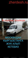 Москва Кыргызстан