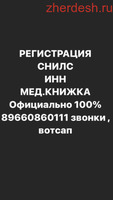 Регистрация -5200