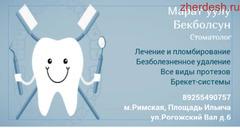 Стоматология 24 часа!!!! на римской и площадь ильича