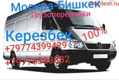 Кыргызстанга жук алып кетебиз.6 мартта жолго чыгабыз чалыныздар!!!
