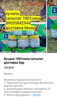 Кучала 1001сила сатылат