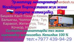 Кыргызстанга жук алып кетебиз 6 мартта  жолго чыгат чалыныздар!!!