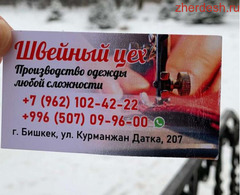 Швейный Цех в Бишкеке
