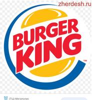 Burger king ресторандарга срочно кассир , повар , уборщицалар