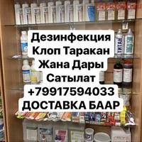 Дезинфекция клоп тараканга Дары сатылат эн арзан баада