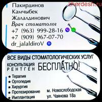 Врач стоматолог АРЗАН Жанан САПАТУУ! Метродон 3 мин +7963 999 28 16 +7909 967 0770
