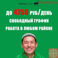 КУРЬЕР DELIVERY CLUB /  до 4758 РУБ В ДЕНЬ тел.: 89991630402