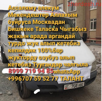 Москва-Талас. Бишкек-Москва