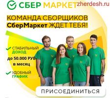 Требуется Сборщик товаров (комплектовщик) 50.000 рублей