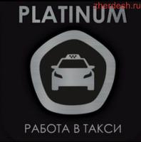 Таксопарк Платинум