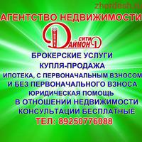 2х комнатная кв за 30000 БУГУН КОРСОТОТ /АЛМАЗНЫЙ ГОРОД/ ВОТСАП+79251422599