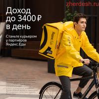 Требуются курьеры к партнеру сервиса Яндекс.еда. Всем новичкам бонус 5000 р.