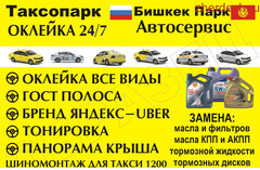 Бишкек Парк коммисия парк 00% 100 р кунуно Автосервис Май алмаштырабыз Ходовой часть